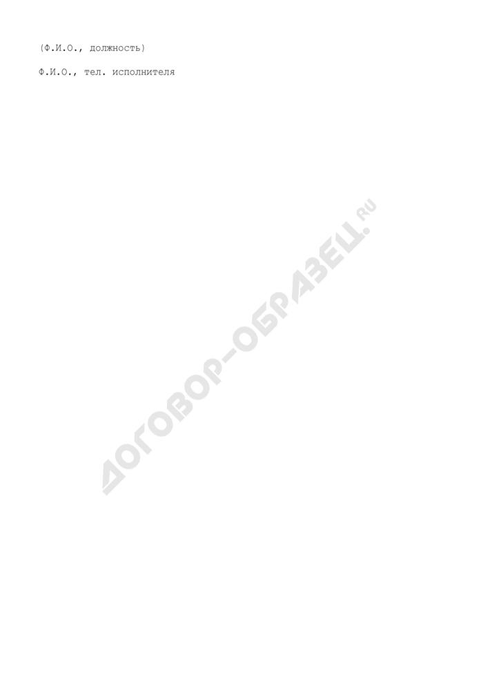 """Отчет о производственном травматизме в дочернем обществе ОАО """"РЖД"""". Форма N 1. Страница 2"""