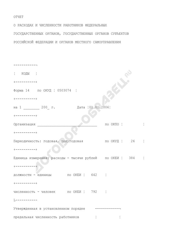 Отчет о расходах и численности работников федеральных государственных органов, государственных органов субъектов Российской Федерации и органов местного самоуправления (центральный аппарат ФНС России; территориальные органы; выплаты независимым экспертам). Форма N 14. Страница 1