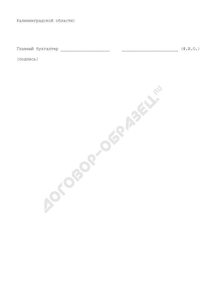 Отчет о расходах бюджета уполномоченного органа исполнительной власти Калининградской области. Страница 2