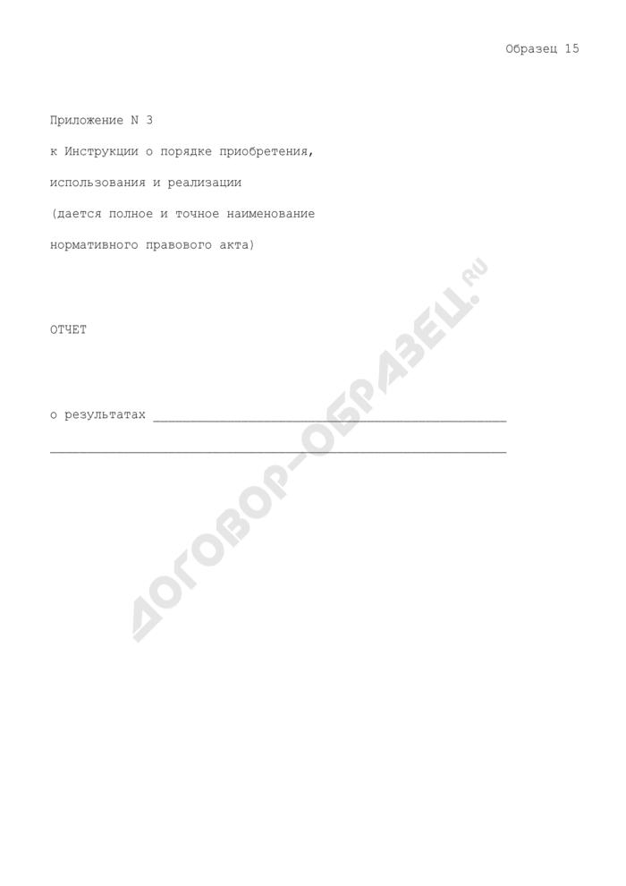 Образец оформления отчета о результатах приобретения нормативного правового акта (приложение к инструкции о порядке приобретения, использования и реализации нормативного правового акта). Страница 1