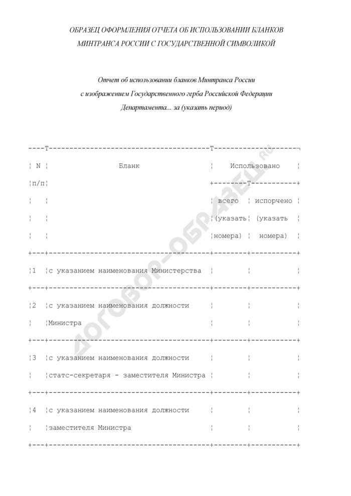 Образец оформления отчета об использовании бланков Минтранса России с государственной символикой. Страница 1