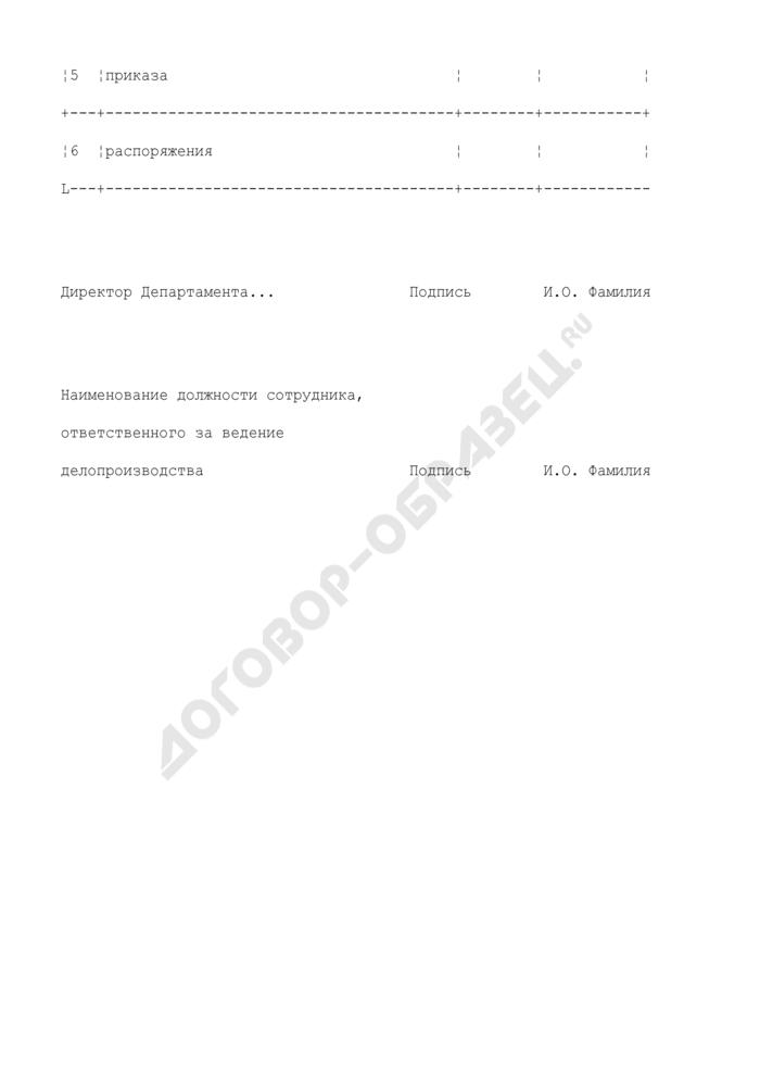 Образец оформления отчета об использовании бланков Минтранса России с государственной символикой. Страница 2