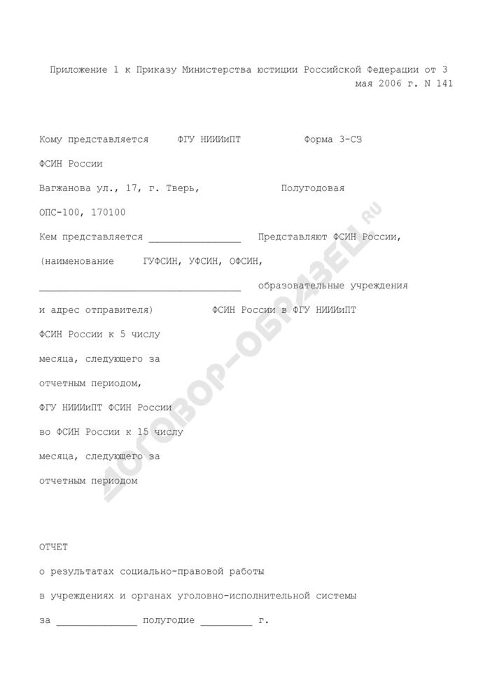 Отчет о результатах социально-правовой работы в учреждениях и органах уголовно-исполнительной системы. Форма N 3-СЗ. Страница 1