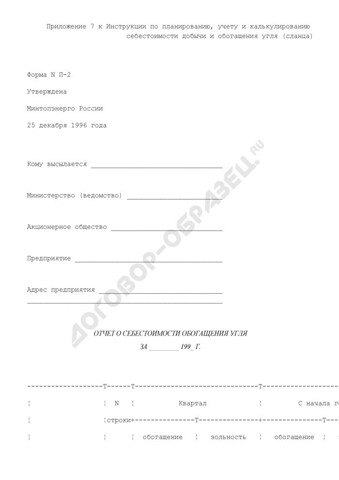 Отчет о себестоимости обогащения угля. Форма N П-2. Страница 1
