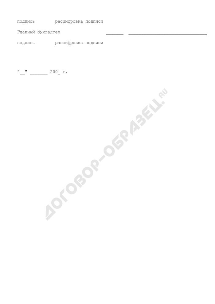Отчет о сети и штатах по органам государственной власти, управления, судов и прокуратуры, научно-исследовательским учреждениям. Форма N 3-1. Страница 3