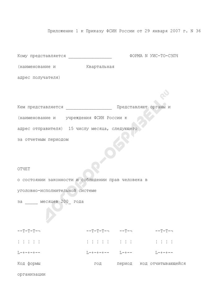 Отчет о состоянии законности и соблюдении прав человека в уголовно-исполнительной системе. Форма N УИС-ТО-СЗПЧ. Страница 1