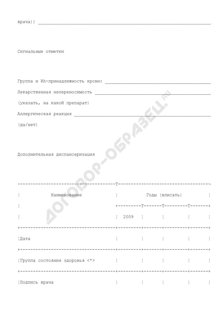 Паспорт здоровья. Учетная форма N 025/у-ПЗ. Страница 2