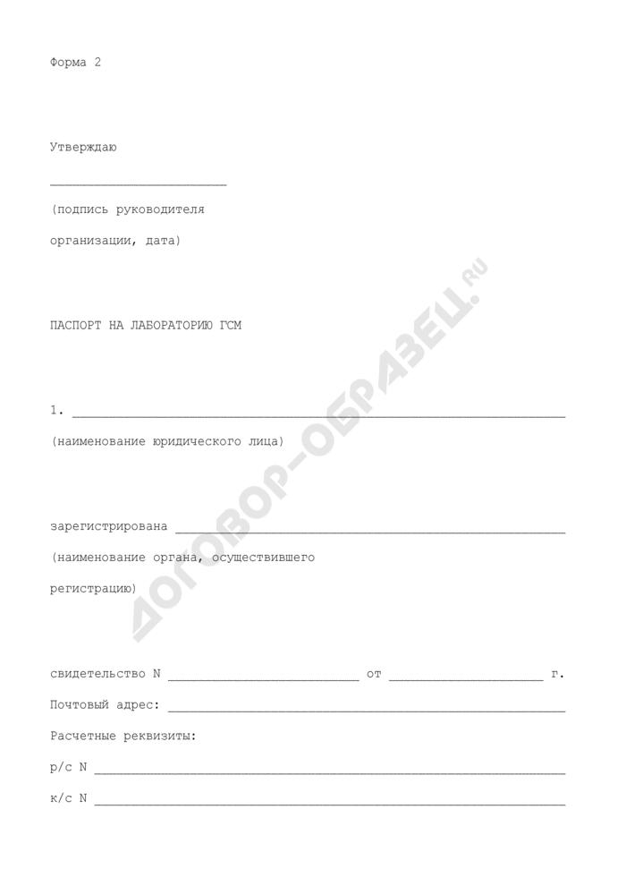 Паспорт на лабораторию горюче-смазочных материалов (к заявке на проведение сертификации для организаций, осуществляющих контроль качества авиационных топлив, масел, смазок и специальных жидкостей, заправляемых в воздушные суда). Форма N 2. Страница 1