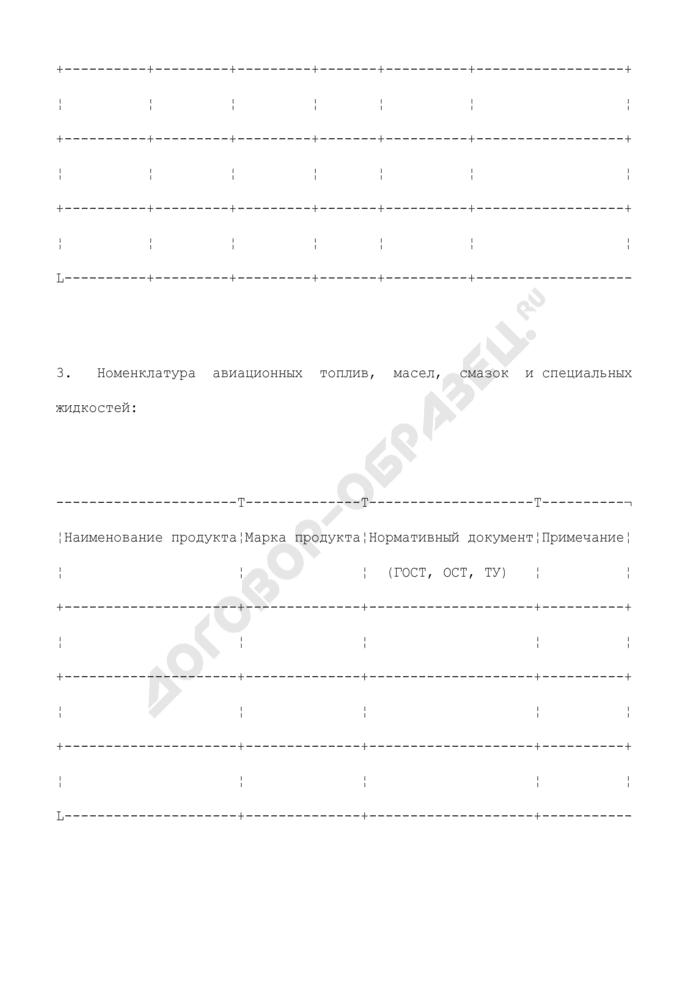 Паспорт на лабораторию горюче-смазочных материалов (к заявке на проведение сертификации для организаций, осуществляющих контроль качества авиационных топлив, масел, смазок и специальных жидкостей, заправляемых в воздушные суда). Форма N 2. Страница 3
