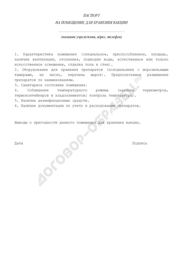 Паспорт на помещение для хранения вакцин. Страница 1