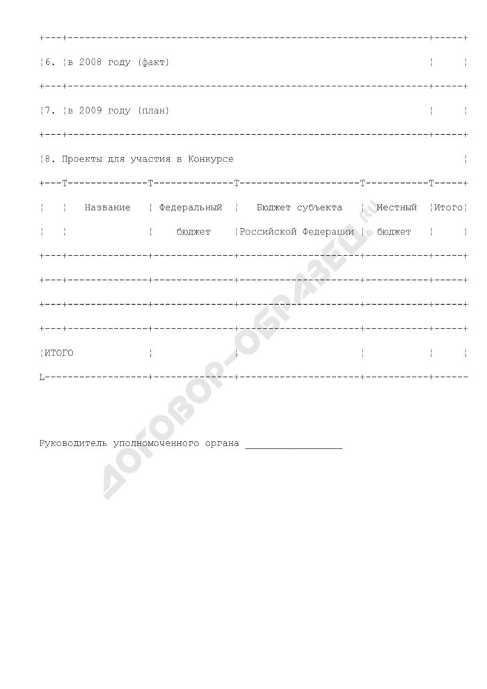 Паспорт программы субъекта Российской Федерации по поддержке и развитию малого и среднего предпринимательства. Форма N 2. Страница 2