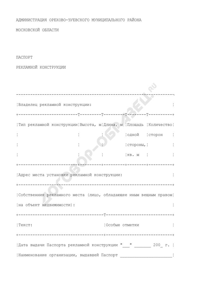Паспорт рекламной конструкции на территории Орехово-Зуевского муниципального района Московской области. Страница 1
