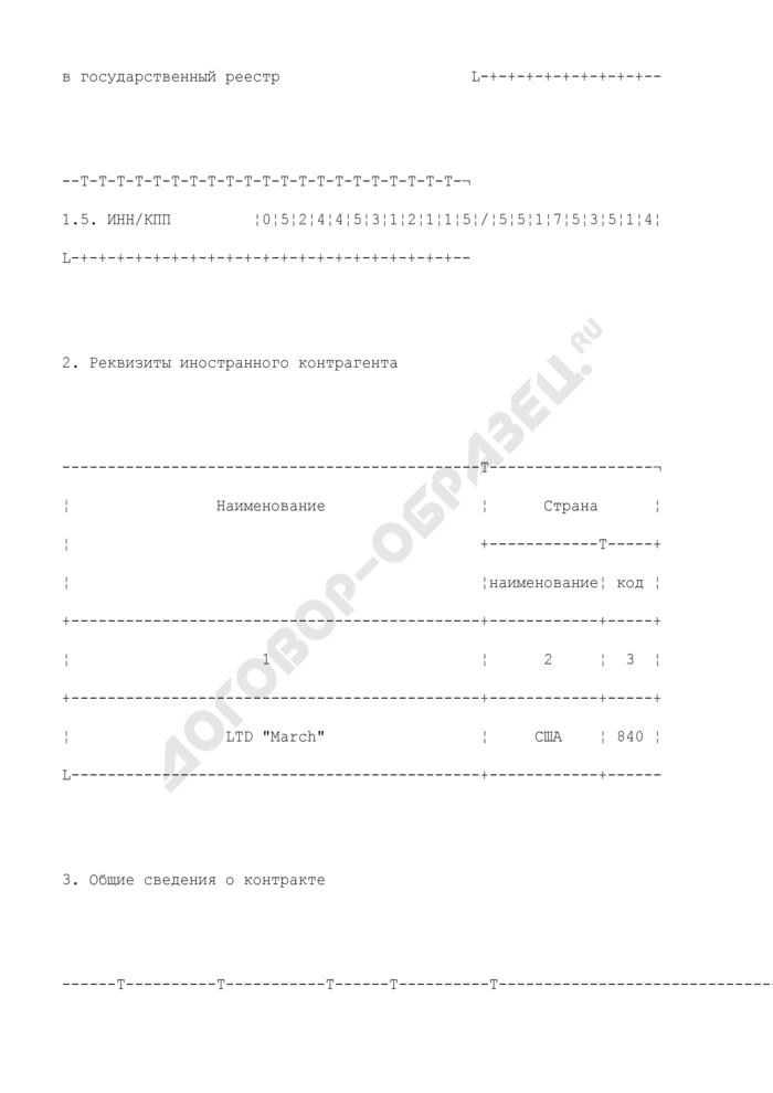 Паспорт сделки. Форма N 1 (пример заполнения). Страница 3