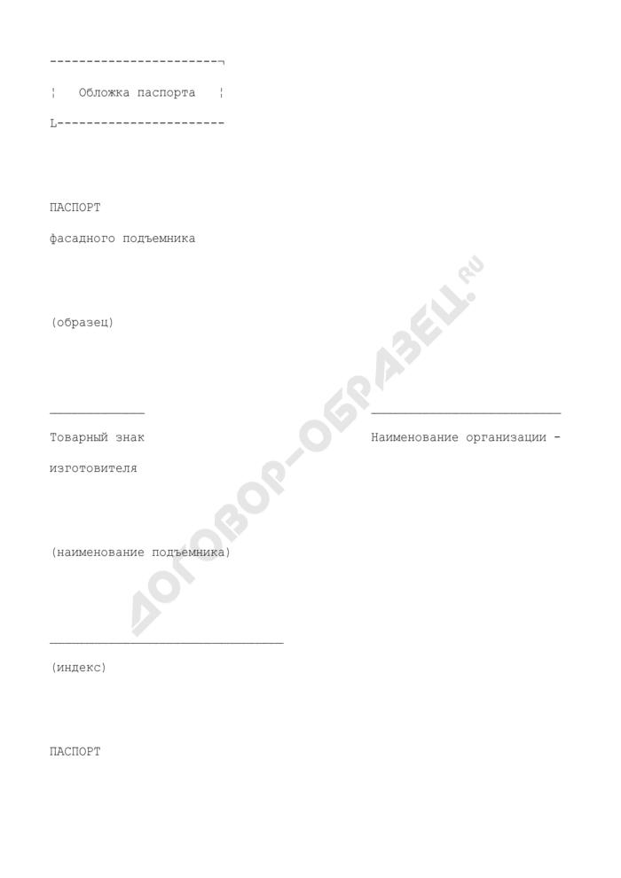 Паспорт фасадного подъемника. Страница 1