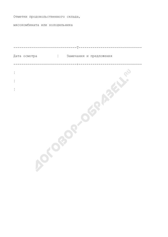 Санитарный паспорт на транспорт воинской части, предназначенный для перевозки скоропортящихся продуктов и хлеба. Страница 3