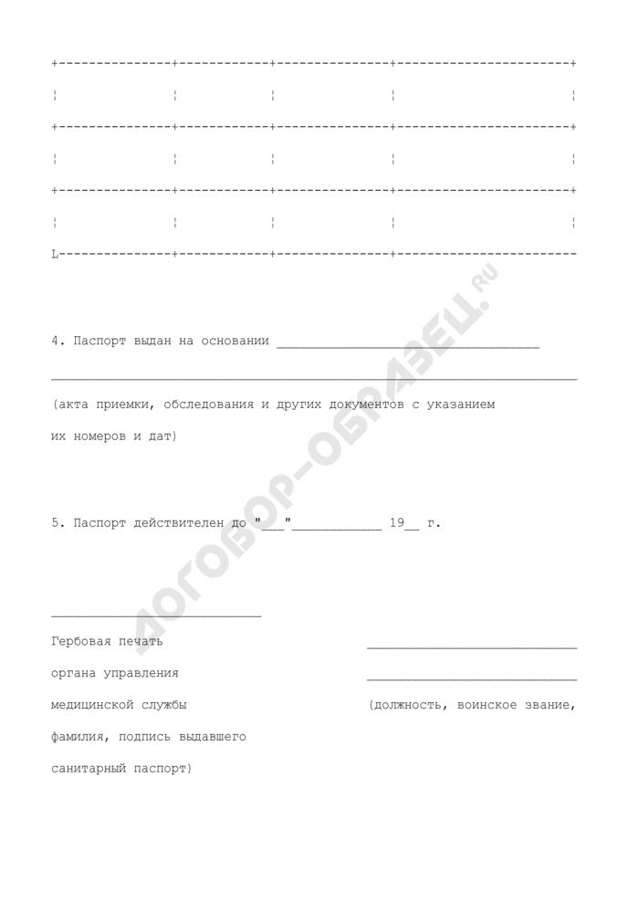 Санитарный паспорт на право проведения работ с радиоактивными веществами в закрытом/открытом виде и их хранения. Страница 2