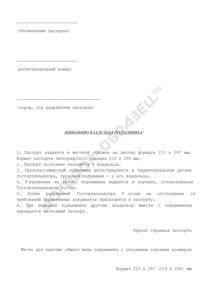 Паспорт (грузопассажирского, грузового подъемника). Страница 2