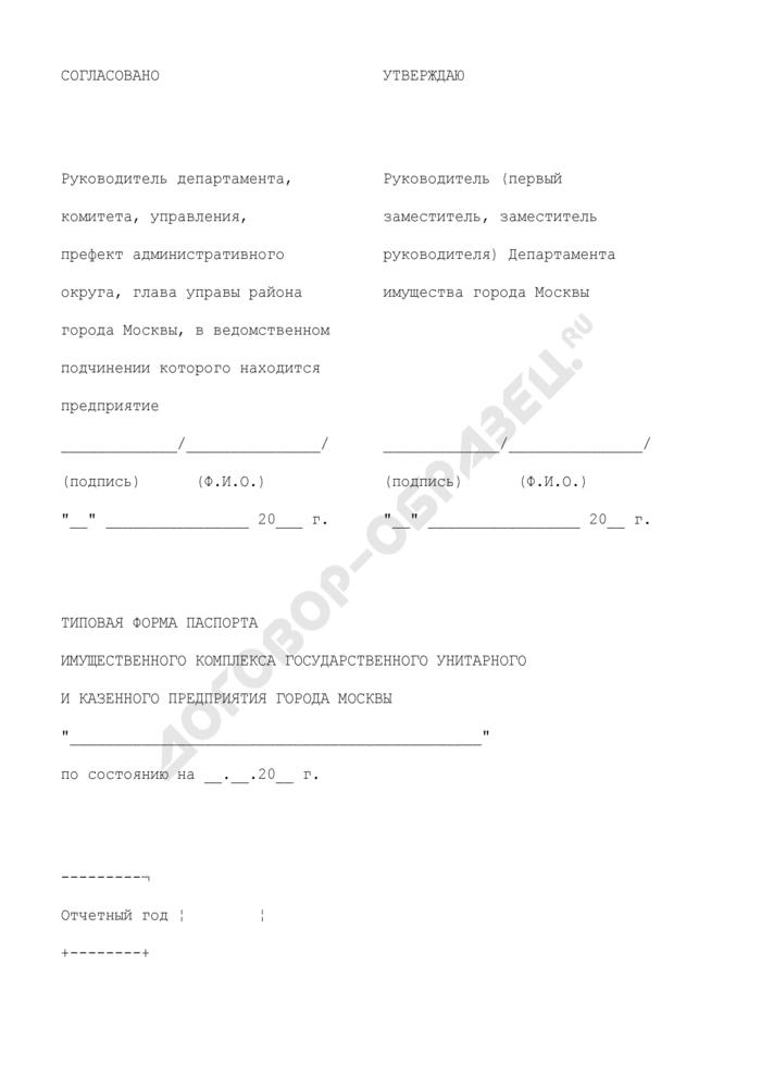 Типовая форма паспорта имущественного комплекса государственного унитарного и казенного предприятия города Москвы. Страница 1