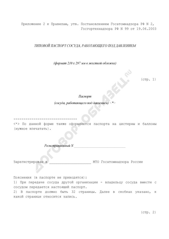 Типовой паспорт сосуда, работающего под давлением. Страница 1