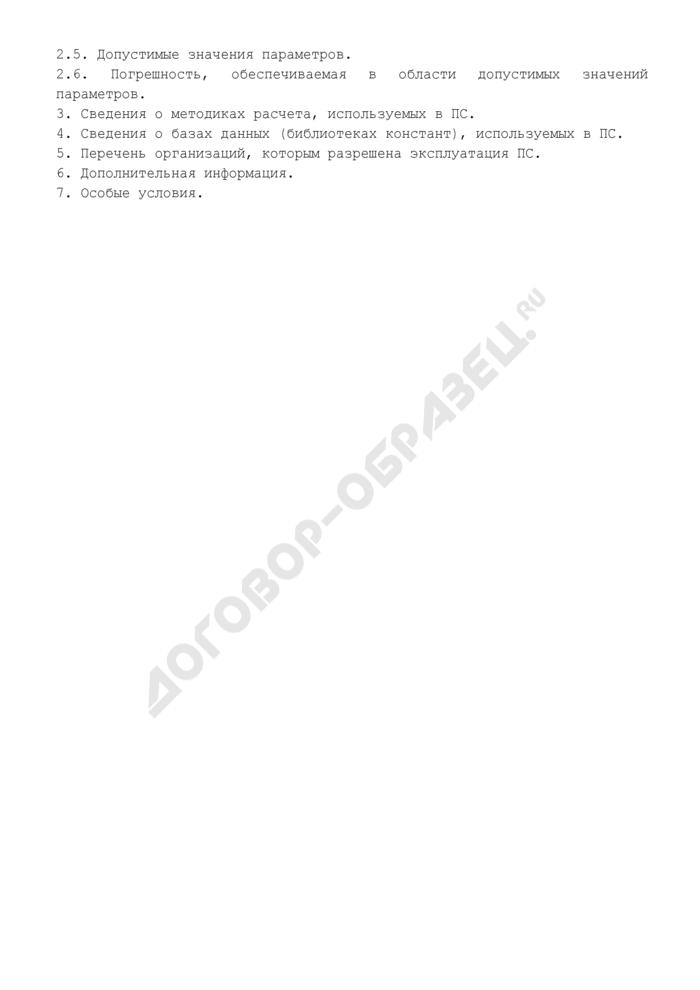 Форма проекта аттестационного паспорта программного средства, применяемого для обоснования безопасности объектов использования атомной энергии. Страница 2