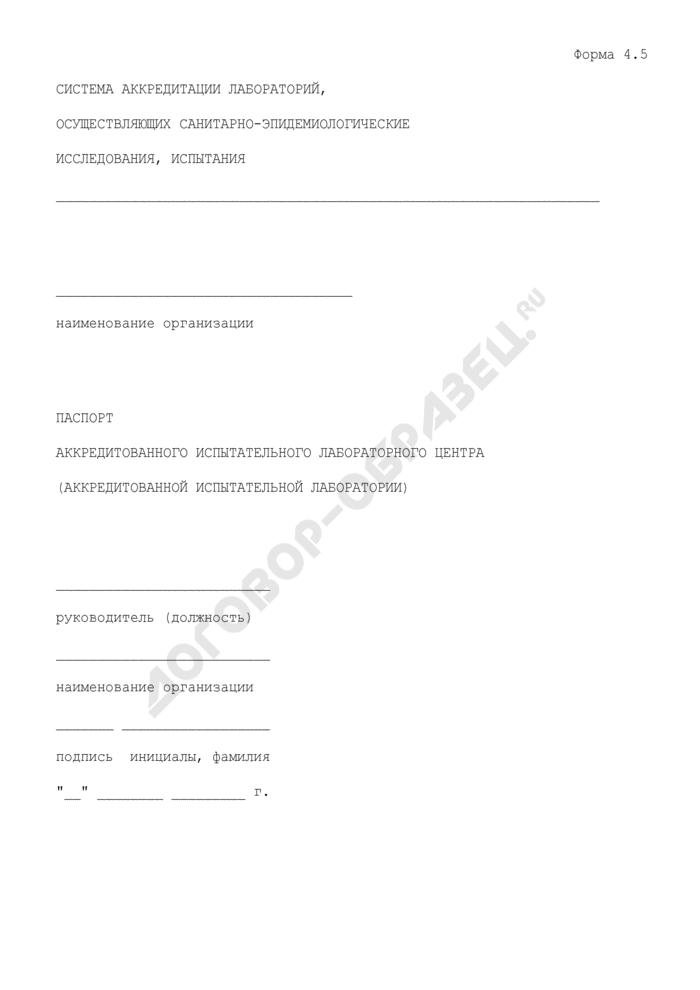Форма титульного листа паспорта аккредитованного испытательного лабораторного центра (испытательной лаборатории) других организаций. Форма N 4.5. Страница 1