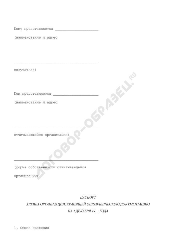 Паспорт архива организации, хранящей управленческую документацию. Страница 1