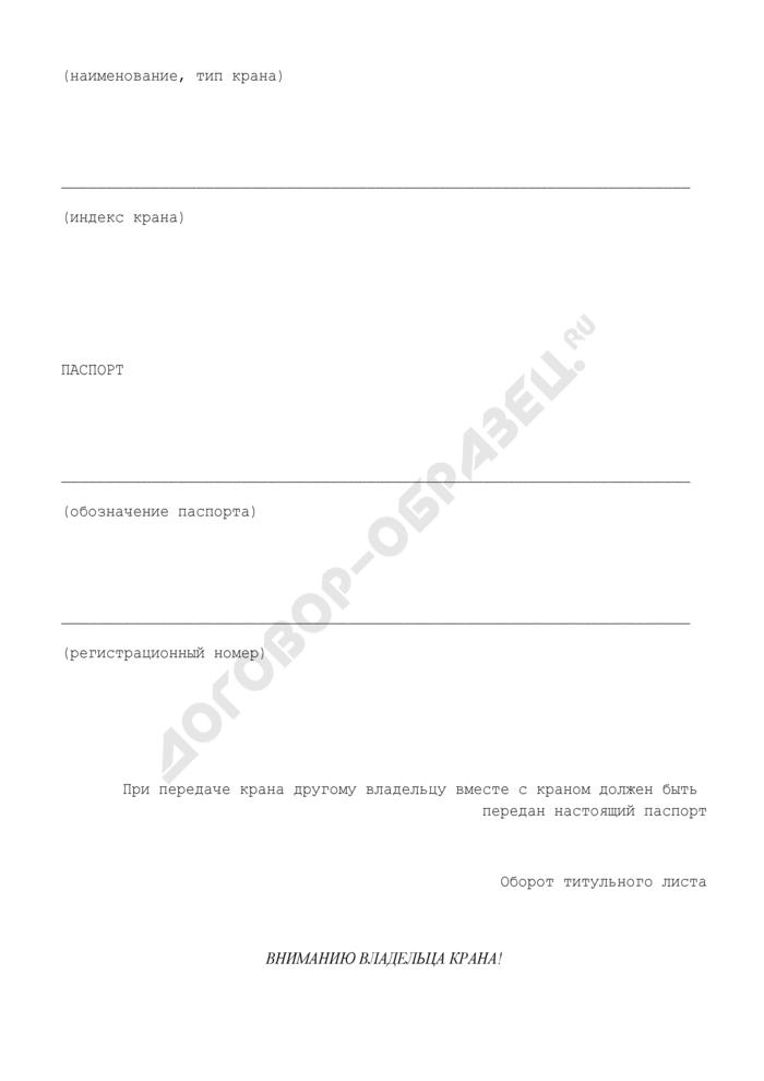 Паспорт башенных кранов для объектов использования атомной энергии (образец). Страница 3