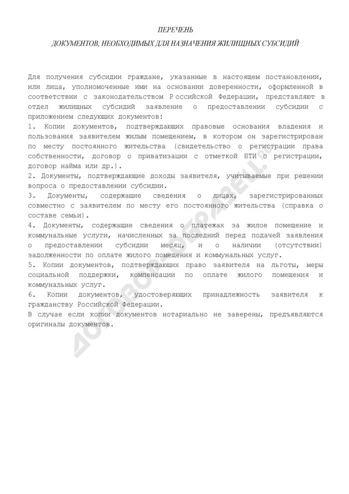 Перечень документов, необходимых для назначения жилищных субсидий в городском округе Домодедово Московской области. Страница 1