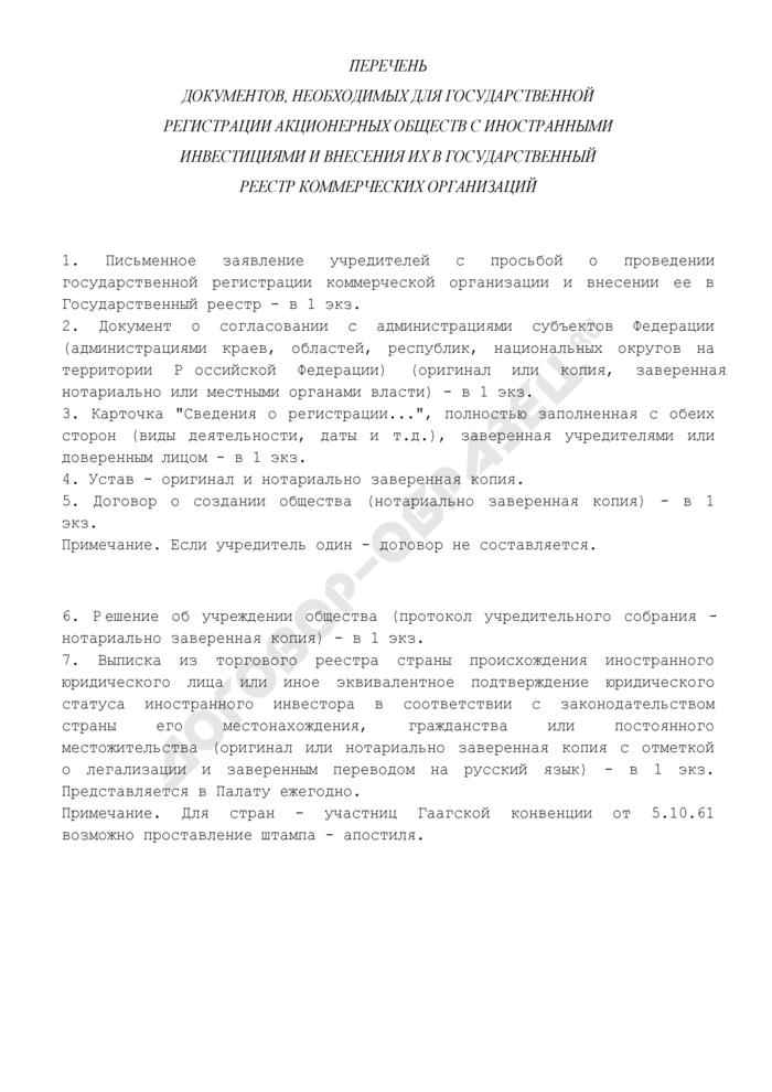 Перечень документов, необходимых для государственной регистрации акционерных обществ с иностранными инвестициями и внесения их в Государственный реестр коммерческих организаций. Страница 1