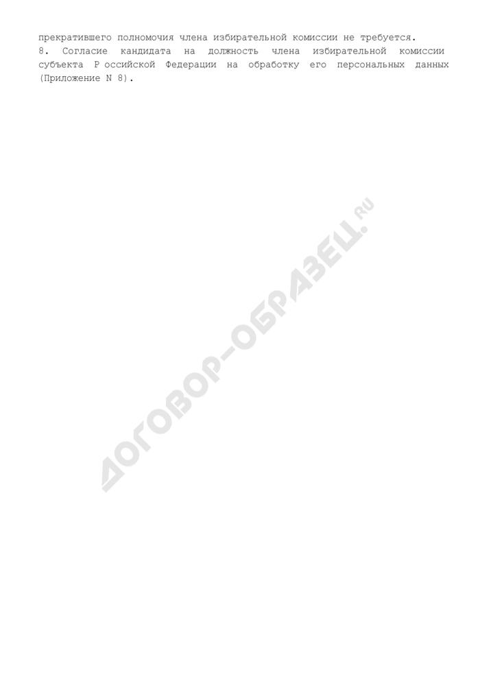Перечень документов, необходимых для внесения предложений по кандидатурам, предлагаемым ЦИК России для назначения членом избирательной комиссии с правом решающего голоса. Страница 2