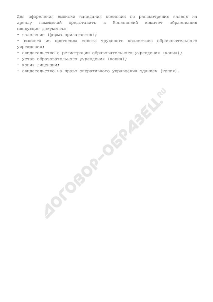Перечень документов, необходимых для заключения пролонгации договора аренды помещения в г. Москве. Страница 1