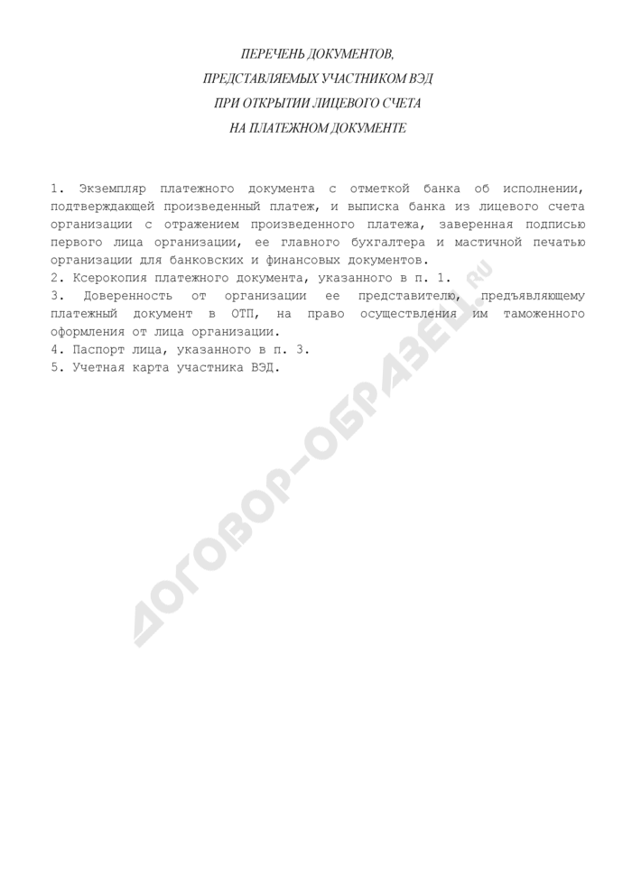 Перечень документов, представляемых участником внешнеэкономической деятельности при открытии лицевого счета на платежном документе. Страница 1