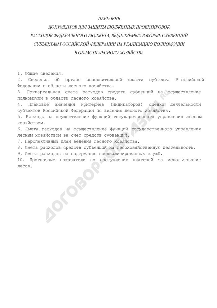 Перечень документов для защиты бюджетных проектировок расходов федерального бюджета, выделяемых в форме субвенций субъектам Российской Федерации на реализацию полномочий в области лесного хозяйства. Страница 1