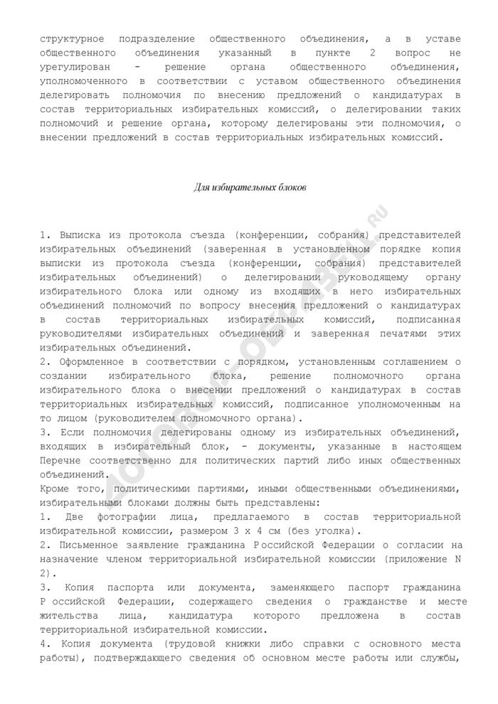 Перечень документов, необходимых при внесении политическими партиями, иными общественными объединениями, избирательными блоками предложений о кандидатурах в состав территориальных избирательных комиссий. Страница 2