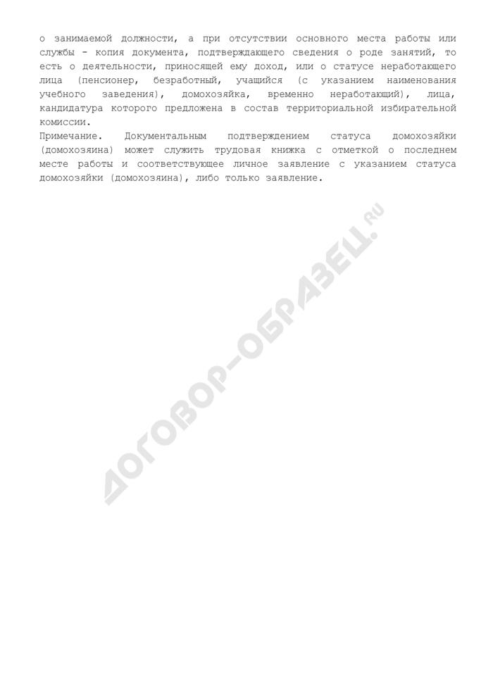 Перечень документов, необходимых при внесении политическими партиями, иными общественными объединениями, избирательными блоками предложений о кандидатурах в состав территориальных избирательных комиссий. Страница 3