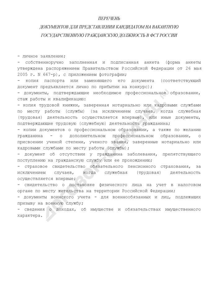 Перечень документов для представления кандидатом на вакантную государственную гражданскую должность в Федеральную службу по тарифам России. Страница 1