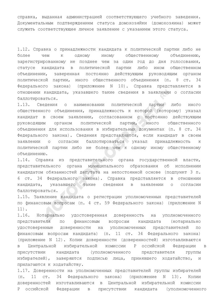 Перечень документов, представляемых кандидатами, уполномоченными представителями политических партий в Центральную избирательную комиссию Российской Федерации при проведении выборов Президента Российской Федерации. Страница 3