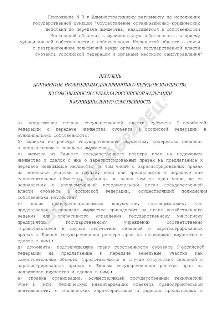 Перечень документов, необходимых для принятия решения о передаче имущества из собственности субъекта Российской Федерации в муниципальную собственность. Страница 1