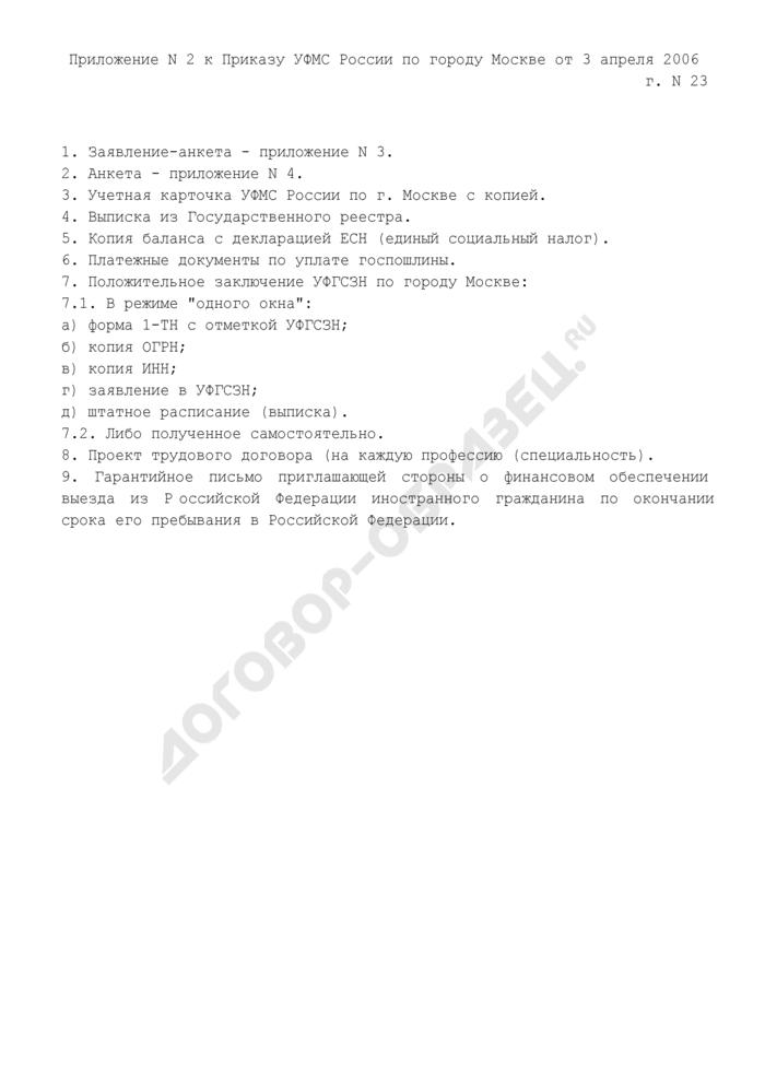 Временный перечень документов, необходимых для сдачи документов на разрешение на привлечение иностранной рабочей силы от юридических лиц и индивидуальных предпринимателей. Страница 1