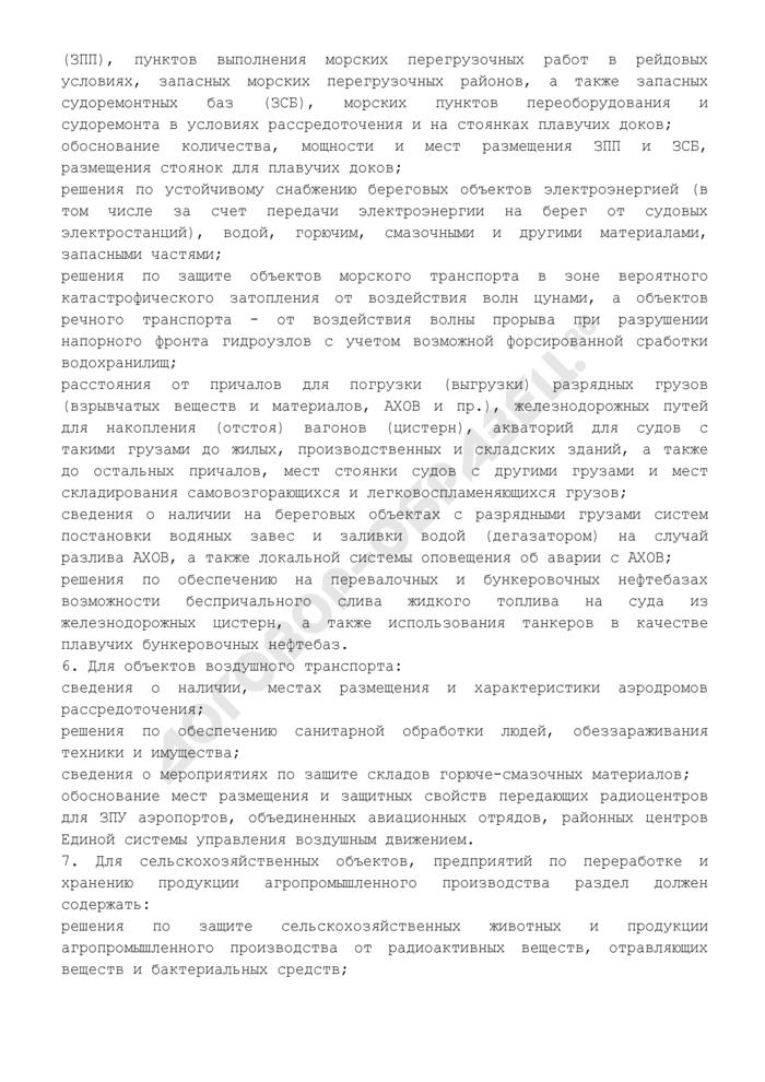 """Перечень дополнительных сведений, которые включаются в раздел """"Инженерно-технические мероприятия гражданской обороны. Мероприятия по предупреждению чрезвычайных ситуаций"""" в части, касающейся проектирования инженерно-технических мероприятий гражданской обороны (рекомендуемая форма). Страница 3"""