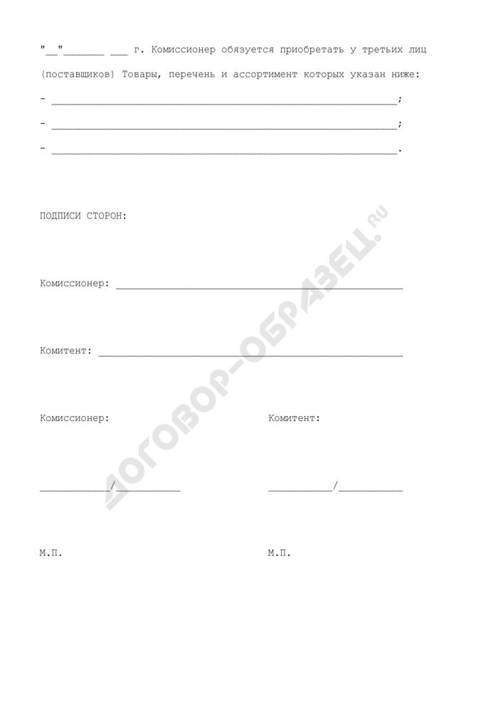 Перечень и ассортимент товаров, приобретаемых у третьих лиц (приложение к договору комиссии на приобретение товара и реализацию его в розницу). Страница 2