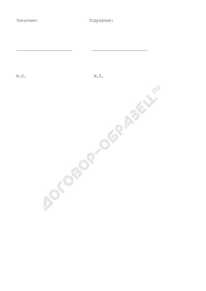 Перечень материалов и оборудования с приложением инструкций и технической документации (приложение к договору подряда на выполнение работ с использованием материала заказчика). Страница 2