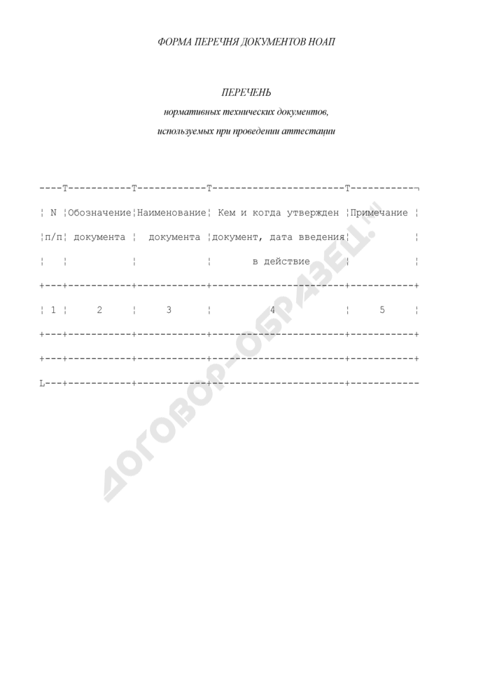 Перечень нормативных технических документов, используемых при проведении аттестации персонала. Страница 1