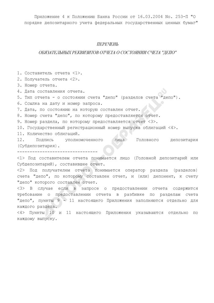 """Перечень обязательных реквизитов отчета о состоянии счета """"депо. Страница 1"""