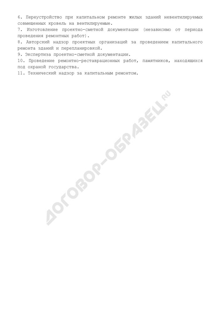 Перечень работ, производимых при капитальном ремонте зданий и объектов. Страница 2