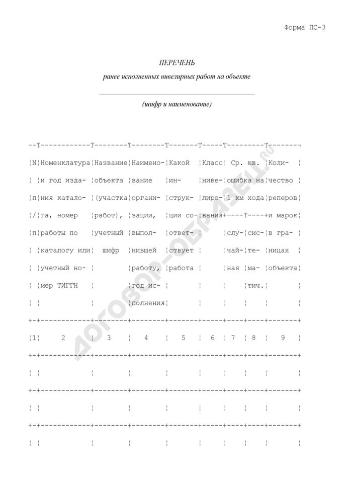 Перечень ранее исполненных нивелирных работ на объекте. Форма N ПС-3. Страница 1