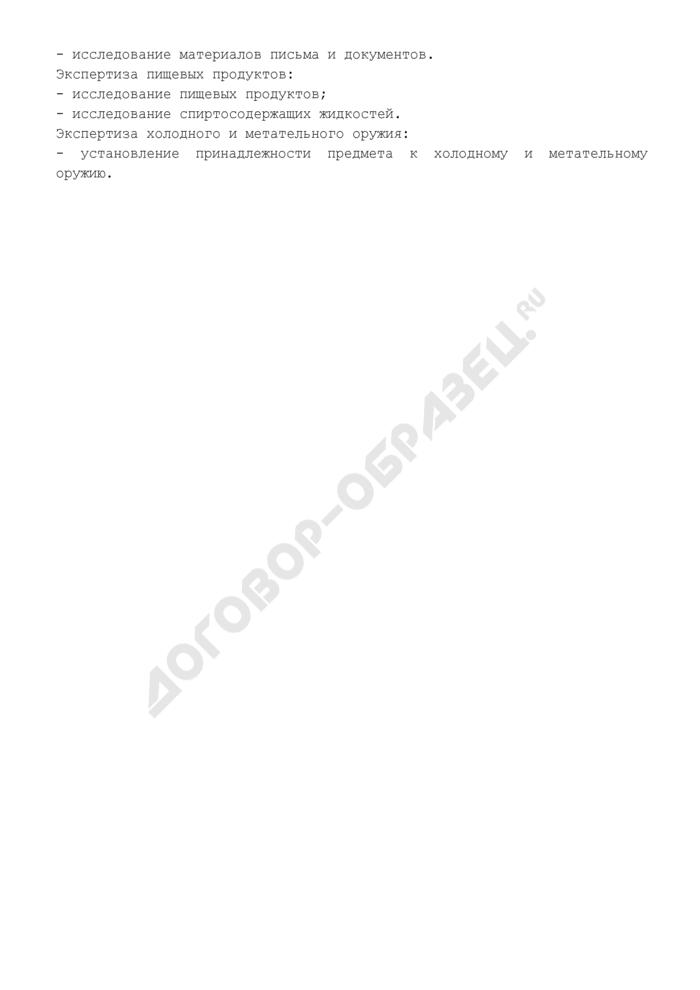 Перечень родов (видов) судебных экспертиз, производимых в экспертно-криминалистических подразделениях органов внутренних дел Российской Федерации. Страница 3