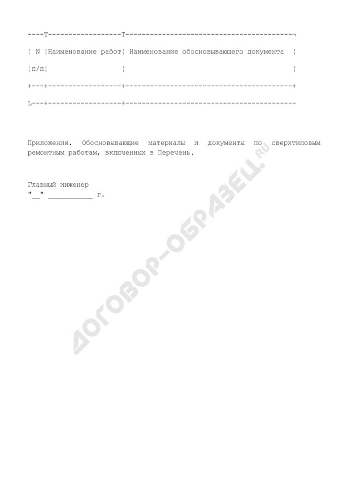 Перечень сверхтиповых ремонтных работ и документации по обоснованию их выполнения на электростанции. Страница 1
