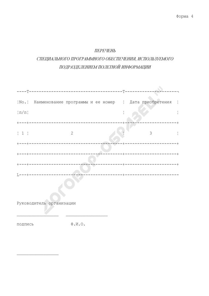 Перечень специального программного обеспечения, используемого подразделением полетной информации. Форма N 4. Страница 1