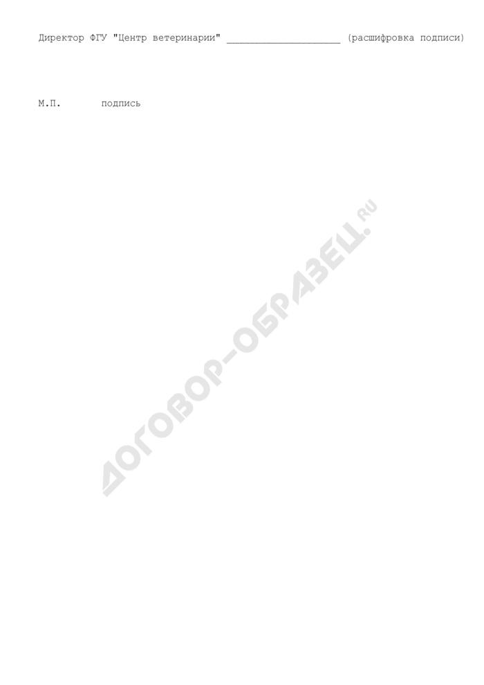 Перечень государственных учреждений ветеринарии субъектов РФ - получателей лекарственных средств для животных, поставляемых за счет средств федерального бюджета. Страница 2